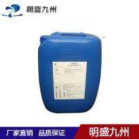 抚顺美国GE贝迪阻垢剂MDC220反渗透膜水处理药剂