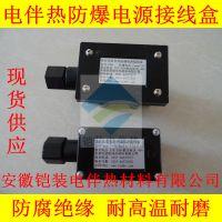精品防暴电源接线盒 电加热带尾端分线盒 防水耐高温 末端过线盒