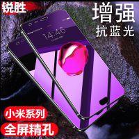 小米6钢化膜小米mix2全屏透明红米5a抗蓝光note3手机膜max2贴膜3s