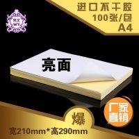 A4空白高粘性 光面镜面 亮面不干胶 标签贴纸 打印纸100张整特价