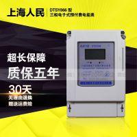 上海人民 三相四线电子式电能表预付费智能电度表 30-100A