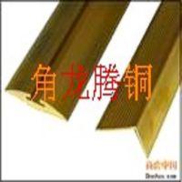 家具用H59 H62角铜等边角铜型材