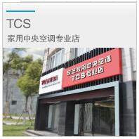 杭州哪里有卖东芝家用中央空调