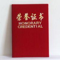 涪陵帅成奖状|荣誉证书打印制作