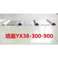 墙面YX38-300-900楼承板加工
