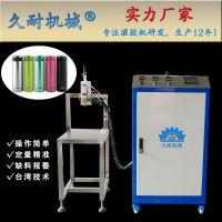 久耐机械厂家直销 高品质可定量热熔胶机 保温杯热熔胶打胶机