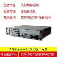 华为IP语音交换机eSpace U1930统一网关厂价直销