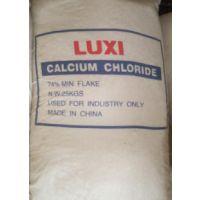 咨询今日二水74%氯化钙价格 二水片状氯化钙工业级