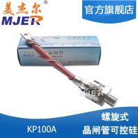 美杰尔 单向可控硅晶闸管 KP100A(3CT) 螺栓可控硅 普通晶闸管 质保