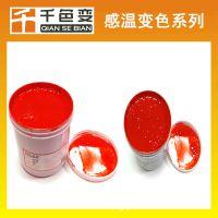 千色变 红色温变油墨 感温变色涂料 可逆热敏变色油墨