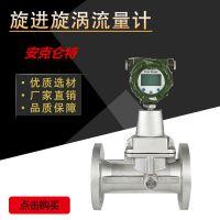 AKLT-LUXQ油田测量流体振荡式流量计
