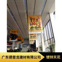 广东厂家直销定制铝天花、会议室吊顶铝扣板、创意铝天花