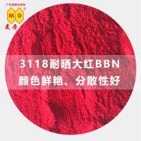 东莞红色有机色粉厂家 大红pigment油墨用 半透明3118耐晒大红BBN