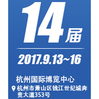 2017年ZIMEX第十四届浙江基层医疗装备展览会