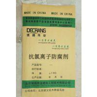 抗氯离子防腐剂厂家 高强抗渗防腐剂