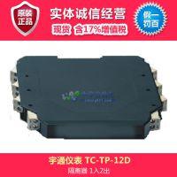 宇通仪表隔离器 TC-TP-12D液晶显示,通用信号输入隔离器