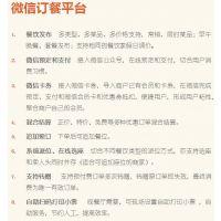 微信订餐怎么做?广州安开公司帮你开发平台