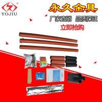 永久金具10KV户内热缩电缆终端NSY-10/3.1厂家直销