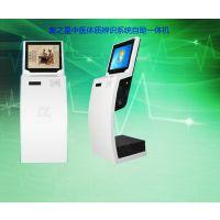 奥之星科技新品AZX-2M型中医体质辨识仪自助查询一体机及操作软件