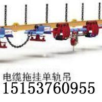 山西长治矿用电缆悬挂拖运车单轨吊北华制造