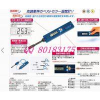 日本TASCO温度计TA410-110主机,TA410-1探头,TA410-3探头