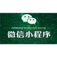广州软件开发在广州开发一个微信小程序到底需要多少钱