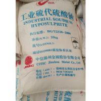 厂家特供直销工业级大苏打 水产养殖用99硫代硫酸钠