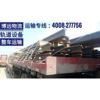 株洲铁路轨道设备整车运输至新疆、西藏 专车直送时效有保障