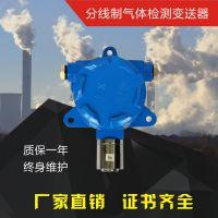 供应西安华凡固定式点式一氧化氮气体检测仪报警器分线制HFT-NO探头变送器防爆包邮