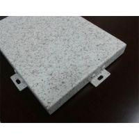 石纹铝单板 质量好价格低 德普龙厂家直销