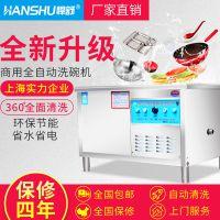 悍舒1.2米不锈钢超声波洗碗机洗菜机酒店厨房用全自动洗碗机商用