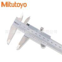 供应日本三丰MITUTOYO卡尺 530-118游标卡尺 0-200mm游标卡尺