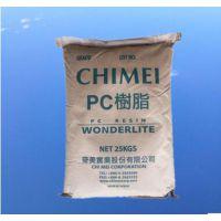 河北 天津华北大量现货耐候级PC 台湾奇美(PC-110U) 阻燃 室外用途 抗紫外线