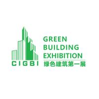 第13届中国(深圳)国际绿色建筑产业展览会