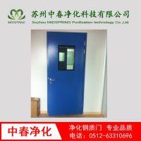 供应洁净车间专用钢制门 钢质门 洁净气密门