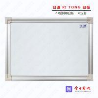 厂家直销白板 日通磁性写字板 环保耐用搪瓷白板促销