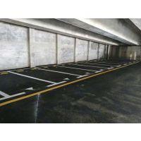 惠州小区停车场车位划线施工,惠州通道线划线价格