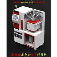 深圳供应钨钢不锈钢合金刀具高真空焊接机