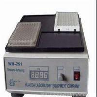罗定酶标板混匀器 酶标板混匀器优惠促销