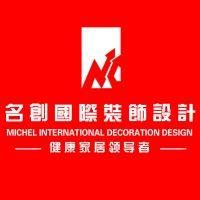 哈尔滨名创建筑装饰工程有限公司