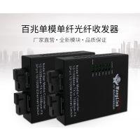迷你百兆单模单纤2光3电光纤收发器两光三电转换器网络交换机