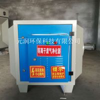 等离子废气处理设备 低温等离子模块 废气处理设备 工业空气净化器