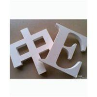 弘永广告-专业制造(图)|PVC字喷漆|三明PVC字