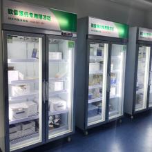 上海地区卖药品专用冷柜的厂家有哪些