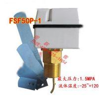 辛集断流保护器 断流保护器FSF50P-1包邮正品