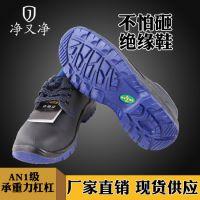 绝缘安全鞋 防砸钢包头劳保鞋 电工绝缘鞋 厂家直销防砸鞋净又净