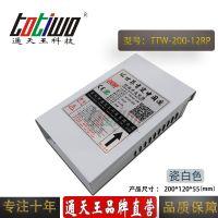 通天王12V16.67A(200W)瓷白色户外防雨 招牌门头发光字开关电源