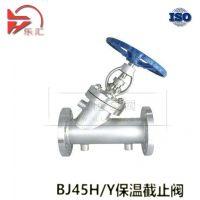 保温截止阀 保温阀 截止阀 BJ45H/Y 乐汇品牌 质量可靠