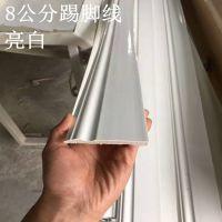PVC踢脚线 8公分 欧式防火阻燃防潮 亮白PVC装饰仿大理石线条