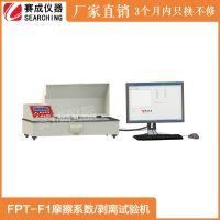 电脑液晶屏摩擦系数剥离试验仪FPT-F1